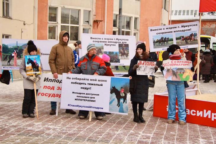 200 иркутян собралось на митинге за сохранение ипподрома 1 декабря