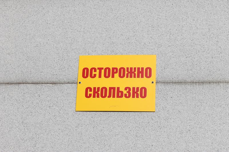 Жителей Башкирии предупреждают о гололедице и снежном накате на дорогах