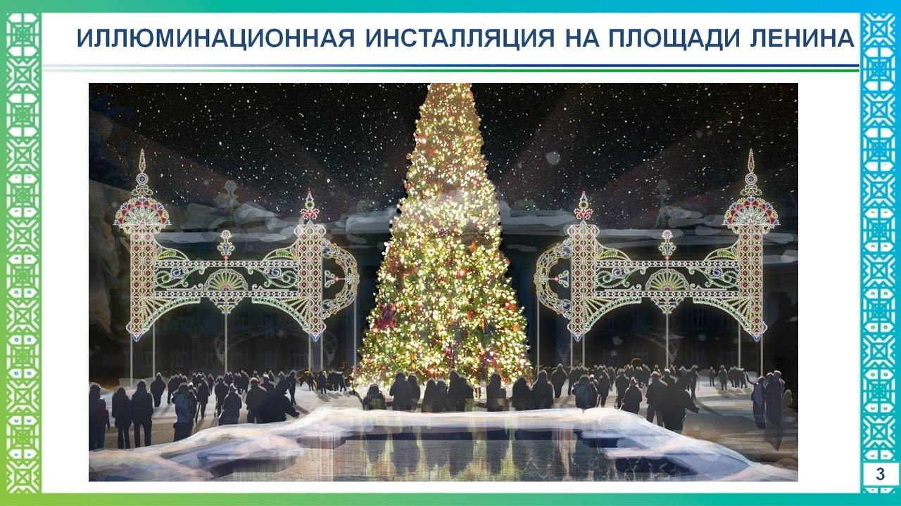 «Посмотрите, как это будет красиво!»: Радий Хабиров опубликовал дизайн-проекты новогоднего оформления Уфы