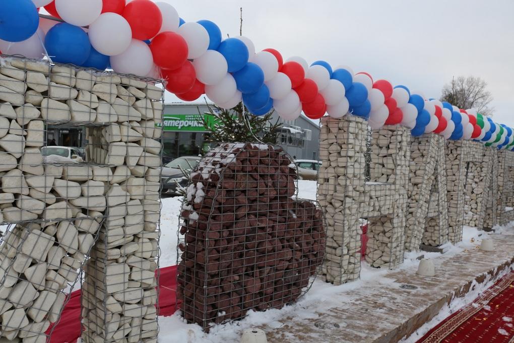 В Уфе открыли арт-объект в технике «Габион»